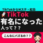 TikTokから有名になった人【男性・女性それぞれまとめました】