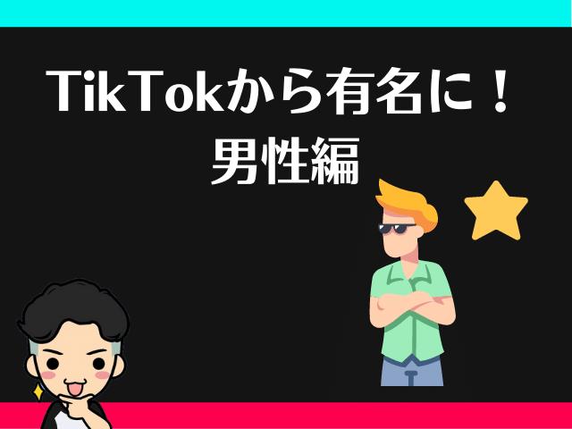 TikTokから有名になった男性