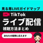 TikTokライブ配信の視聴方法【見る専ガイドマップ】