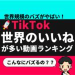 【TikTok】世界一いいねが多い動画ランキング|世界一番のいいね数はいくつ?