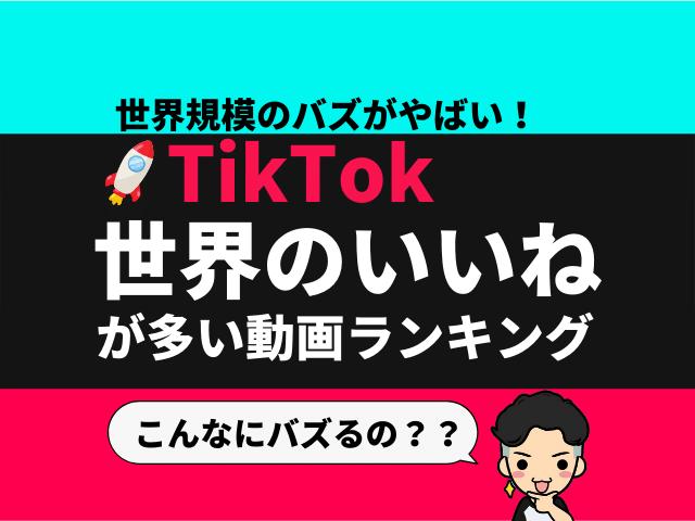 【TikTok】世界一いいねが多い動画ランキング 世界一番のいいね数はいくつ?