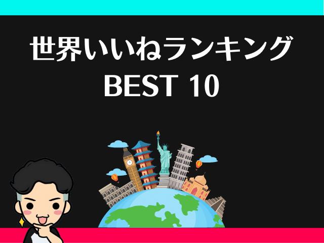 世界で一番ハートが多い動画ランキング【ベスト10】