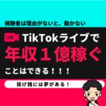 TokTokライブ配信の投げ銭で「年収1億」を稼げる説【具体的なやり方も紹介】
