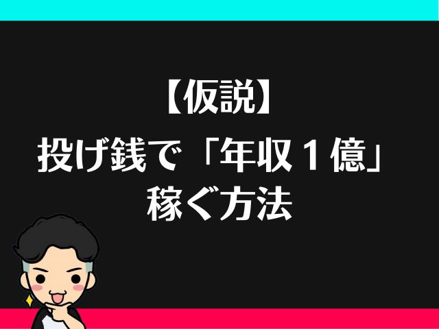 【仮説】ライブ配信の投げ銭で「年収1億」稼ぐための方法