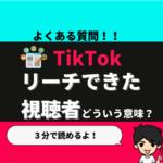 【TikTok】リーチできた視聴者とは??実は「動画のフル視聴率」が超重要