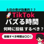 【TikTok】土日の夜に動画をあげるとバズるの??効果的な時間は何時でしょう