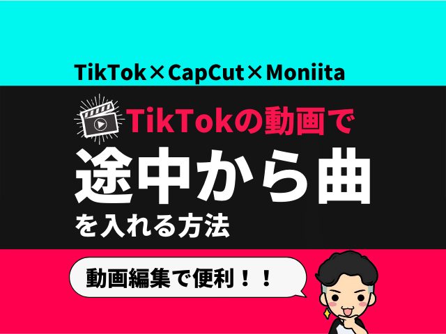 【TikTok×CapCat】動画編集で「途中」から音楽入れる方法