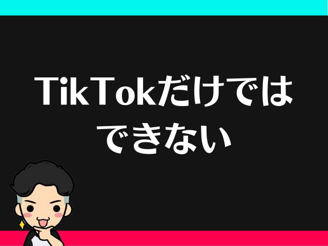 TikTokアプリだけでは「途中から音楽を入れる」のは無理だが
