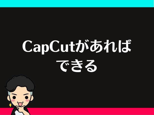 動画編集アプリCapCutを使えばできる(ただし条件あり)
