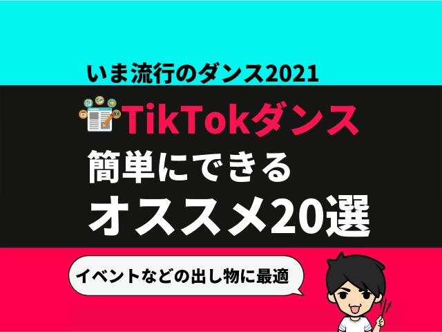 【2021年】簡単にできる「TikTok」で今流行りのダンス曲|オススメ20選