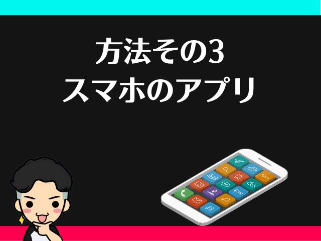 【やり方その3】スマホでアプリで見るだけなら、1番現実的