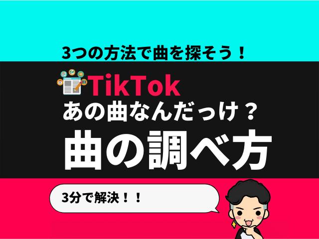 TikTokで使われてる曲の調べ方【あなたの状況に合わせての3つの方法を紹介します】