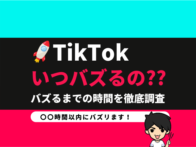 【TikTok】何時間後にバズる??「バズるまでの時間」を徹底調査してみた