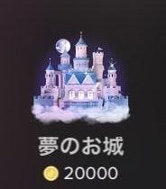投げ銭「夢のお城」