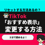 【TikTok】「おすすめ」を変えたいときはどうしたらいい??表示設定やリセットする方法はあるの??